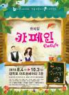 Cafein_korea